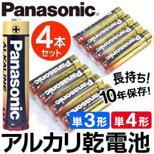 Panasonic アルカリ乾電池 4本セット パナソニック 単3形 単4形 ハイパワー 1本→34円以下 長もち 長期保存 LR6/LR03 タフコート電池 4P まとめ買いOK ◇ 金パナ|i-shop777