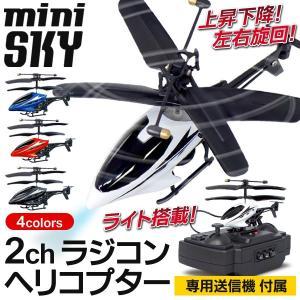 小型・本格ヘリコプターラジコン 2CH 初心者も簡単操作◎ LEDライト装備 上昇下降・左右旋回 R/C かんたん安定飛行/充電式 ◇ 赤外線ヘリ miniSKY