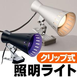 ◆クリップ式で簡単設置◆ 省エネ&明るいライト スポット照明器具 CLLE03L04 CB60K 演出効果アップ◎ LED対応 間接/補助照明 最安 ◇ YAZAWA クリップライト