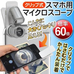 スマホ用 高性能マイクロスコープ 白色LED+ブラックライト搭載 スマホカメラが拡大鏡に早変わり クリップ式 レンズ 拡大率60倍 ピント調整 ◇ スコープ 9882-W|i-shop777