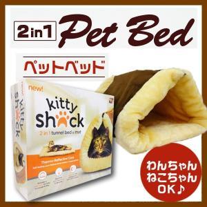 ◆広げて使える◆ ふわふわボア生地!猫&小型犬用 トンネル型あったかベッド 使い方は2通り以上 ファスナー式//ペット用マット 丸洗いOK ◇ 2in1ペットベット i-shop777