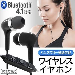 Bluetooth4.1 ハンズフリー通話できる!高音質ワイヤレスイヤフォン 充電式 マイク付 カナル型イヤホン iPhone/スマホ対応 リモコン付 ◇ イヤホン HRN-317|i-shop777