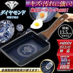 フライパン IH対応 焦げ付かない 卵焼き ダイヤモンドフライパン 玉子焼き エッグパン お手入れ簡単 2層強化コーティング 高い耐久性 ◇ ダイヤたまご焼き器