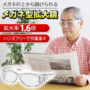 ルーペメガネ 拡大 1.6倍 眼鏡の上からかけられる!メガネ型ルーペ おしゃれ 両手が使える 携帯ポーチ付 老眼鏡 細かな文字 ハッキリ大きく ◇ メガネ型拡大鏡K
