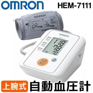 オムロン 上腕式 血圧計 OMRON デジタル 自動血圧計 30回分測定データ記録/ワンプッシュ電子測定/健康管理/見やすい大型液晶 母の日 最安 ◇ 血圧計 HEM-7111|i-shop777