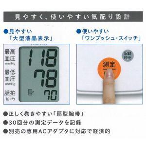 オムロン 上腕式 血圧計 OMRON デジタル 自動血圧計 30回分測定データ記録/ワンプッシュ電子測定/健康管理/見やすい大型液晶 母の日 最安 ◇ 血圧計 HEM-7111|i-shop777|03