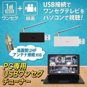 パソコンでテレビが見れる!PC専用 ワンセグチューナー USBに差すだけ簡単接続 地デジ受信 テレビチューナー 電子番組表 予約録画 ◇ チューナー F型付:ブラック|i-shop777