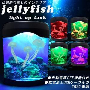 【激安セール】3匹のクラゲがゆらゆら泳ぐ!水循環ポンプ搭載アクアリウム Jelly Fish 幻想的な癒しのインテリアライト 3色LED 2WAY電源 リアル ◇ くらげ水槽|i-shop777
