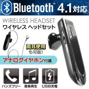 【Bluetooth4.1】ハンズフリー通話&音楽再生!ワイヤレスヘッドセット 両耳対応 高音質 イヤホンマイク スマホと簡単ペアリング 充電式 ◇ BLUETOOTH HEADSET|i-shop777