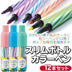 カラーペン 12色セット かわいいボトル型ケース 色鮮やかな...