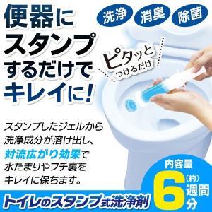 ◆約5週間分◆ 便器にスタンプするだけでキレイに!スタンプ型トイレ用洗浄剤 アロマの香り トイレ掃除が楽♪ 洗浄・芳香・除菌 ◇ トイレのスタンプセンジョー|i-shop777
