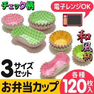 ◆お徳用120枚入◆ 3サイズセット!電子レンジ対応 お弁当...
