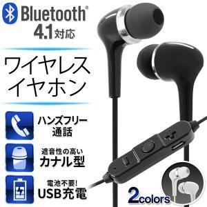 Bluetooth4.1 iPhone/スマホ全種対応!高音質ワイヤレスイヤフォン USB充電式 ハンズフリー通話 リモコン付 カナル型マイク 高い遮音性 ◇ イヤホン HRN-317|i-shop777