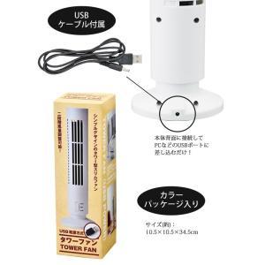 【限定セール】タワー型スリムファン 本体 スタイリッシュ卓上扇風機 シンプル操作 風量2段階調整 ケーブル付属 サーキュレーター 空気循環 ◇ USBタワーファンU i-shop777 05