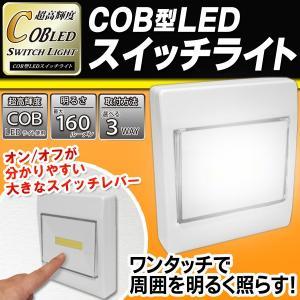 どこでも簡単設置 高輝度COB型×LEDワンタッチライト 周囲を明るく照らす 3WAY取付け方法 スイッチ一体型照明 マグネット付き ◇ 160ルーメンライト HRN-310