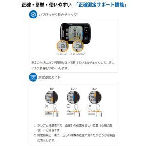 オムロン OMRON 手首式 デジタル自動血圧計 カフぴったり巻きチェック 世界最薄・最軽量 血圧値トレンド表示 スマホ管理 最安セール ◇ 電子血圧計 HEM-6310F|i-shop777|03