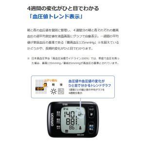 オムロン OMRON 手首式 デジタル自動血圧計 カフぴったり巻きチェック 世界最薄・最軽量 血圧値トレンド表示 スマホ管理 最安セール ◇ 電子血圧計 HEM-6310F|i-shop777|04