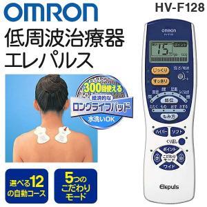 低周波治療器 オムロン OMRON エレパルス 1200Hz パッド付 本格 マッサージ器 12種の自動コース 5つのこだわりモード 肩こり 腰の痛み軽減 最安 ◇ 新型 HV-F128の画像