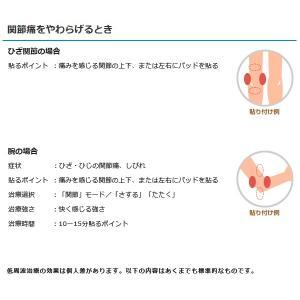 オムロン 低周波治療器 OMRON エレパルス...の詳細画像4