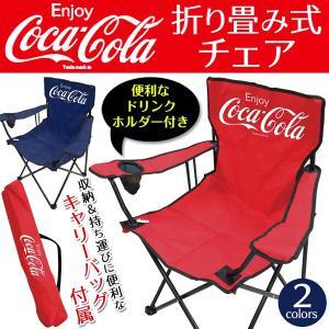 Coca-Cola ロゴ入り収納キャリーバッグ付!折りたたみ式チェア 便利なドリンクホルダー付 椅子 キャンプ/アウトドア用品  限定セール ◇ コカ・コーラ チェア i-shop777