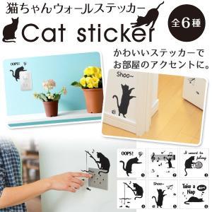 【激安セール】かわいい猫のシルエット!壁紙キャットシール 自由に貼れる♪ 壁スイッチに コンセントに 全6種類 インテリア雑貨 ◇ 猫ちゃんウォールステッカー|i-shop777