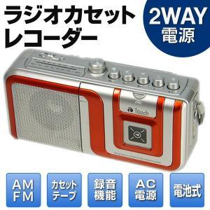 【ワイドFM対応!】マイク機能付!AM/FMラジオカセットレコーダー 本体 シンプル操作で使いやすい◎ 再生・録音 AC電源&乾電池→2WAY電源 ◇ ラジカセ TC-RGKS1|i-shop777
