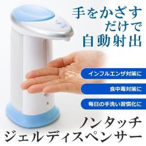 手をかざすだけ!自動でソープが出る! センサー式 ハンドソープ 自動手洗い器 ノンタッチ 衛生的 ジェルディスペンサー LED点灯 ◇ オートディスペンサーMT|i-shop777