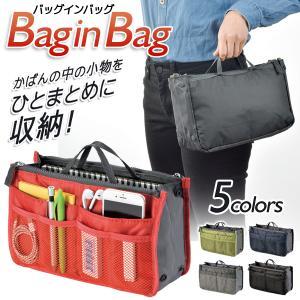 持ち歩いている間にバッグの中がゴチャゴチャ・・・ そんな経験がある方も、この収納アイテムで安心! 小...
