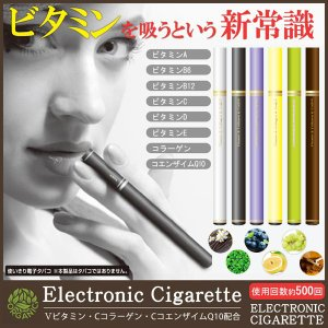 電子たばこ ビタミンを吸う 禁煙 サポート 電子煙草 エレクトロニックシガレット 500回分 メンソール 選べる6種の味 電子タバコ クリーンな煙 ◇ シガレットBTM|i-shop777