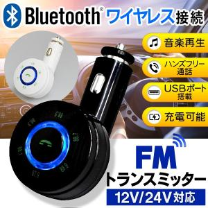 Bluetooth 自動車用 ハンズフリー 通話 FMトランスミッター iPhone 高音質 スマホ充電器 カーチャージャー USB 小型 ワイヤレス 車載 音楽再生 12V 24V ◇ BT350|i-shop777