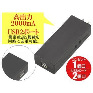 ヤザワ 高出力2A スマホ2機を同時充電 コンセント1口+USB2ポート スイングプラグ 2000mAh iPad/iPhone  限定セール ◇ 1AC+2USB コーナータップ HC300BK2U2A|i-shop777|02