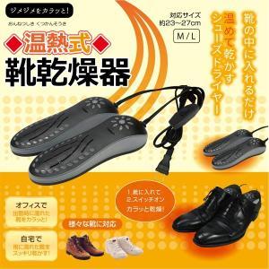 濡れた靴をスッキリ乾かす 靴の中に入れるだけ!温熱式 電動くつ乾燥機 シューズドライヤー 23cm〜...