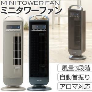【激安セール】ミラーパネル表示!インテリアファン 自動首振り...