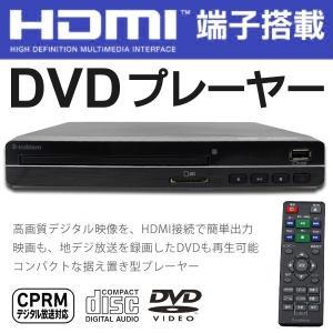 HDMI端子搭載 DVDプレーヤー 高画質 CPRM 地上/BS/110度CSデジタル放送を録画したDVD再生可能 SD/USBデータ再生 コンパクト 本体 新品 ◇ DVDプレーヤー ADV05|i-shop777