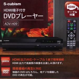 HDMI端子搭載 DVDプレーヤー 高画質 CPRM 地上/BS/110度CSデジタル放送を録画したDVD再生可能 SD/USBデータ再生 コンパクト 本体 新品 ◇ DVDプレーヤー ADV05|i-shop777|02