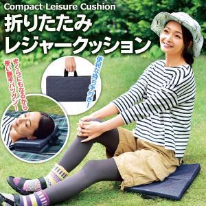折りたたみ レジャークッション 厚み6cm 便利なハンドル付 デニム調 長時間座っても疲れにくい アルミ蒸着 キャンプマット 汚れ防止 枕 ◇ 持ち手付 クッションU