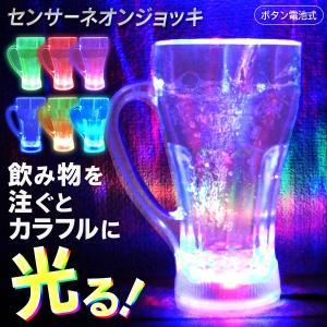 ★飲み物を注ぐと自動ライトアップ★ 美しい輝き!センサー感知式イルミネーショングラス 500ml 記...
