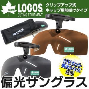 ロゴス LOGOS 偏光サングラス キャップ用 前掛けタイプ...