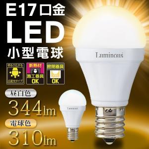 【激安セール】Luminous 広配光タイプ LED電球 E17 3.0W 選べる2色( 昼光色・電球色 )従来の電球と置き換えるだけ 密閉器具対応 節電&省エネ ◇ LED小形電球|i-shop777