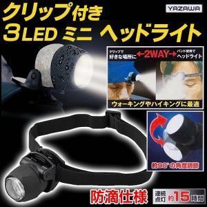 【激安99円セール】小型でも明るい!防滴 ヘッド...の商品画像