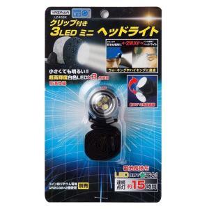 【激安99円セール】小型でも明るい!防滴 ヘッ...の詳細画像3
