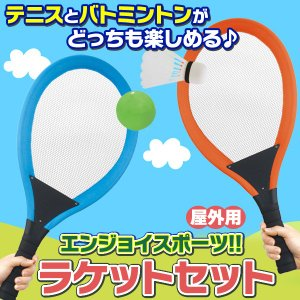 【激安セール】テニスとバドミントンが楽しめる!大きくて打ちやすい テニスラケット 2本 シャトル羽根・ボール付 アウトドア 公園 ◇ エンジョイスポーツセット|i-shop777