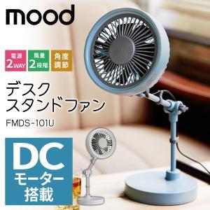 【激安セール】DCモーター搭載!7枚羽根 デスク...の商品画像