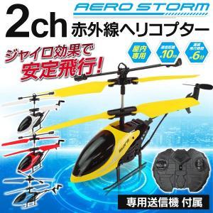 赤外線ヘリコプターラジコン 超小型 2CH 初心者も簡単操作 LEDライト装備 ジャイロ安定飛行 上昇下降/左右旋回 本格 バッテリー内蔵 ヘリR/C ◇ エアロストーム