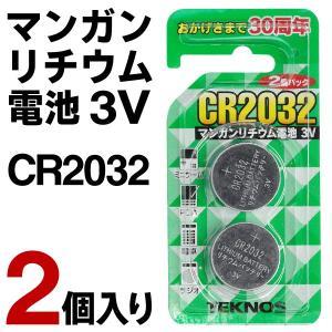 ◆1個あたり28円以下!◆ まとめ買いOK!マンガンリチウム電池 3V CR2032 2個入 ボタン電池/コイン電池 車のキーレスや腕時計に ◇ リチウムボタン電池 TCR2032