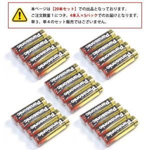お得な20本セット Panasonic パナソニック 単3形/単4形 アルカリ乾電池 20本組 4本入×5パック パワー長もち 10年後使える長期保存 LR6T/LR03 ◇ 金パナ 4px5_20|i-shop777|06