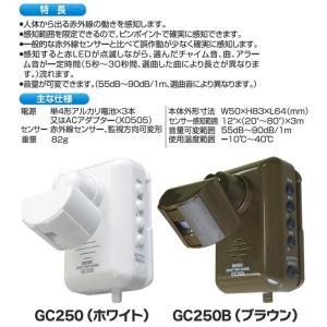 16パターン音色!人感センサー式 ワイヤレスチャイム 屋外に設置OK 2電源対応 90db 来客対応・防犯対策に 防沫 磁石内蔵  限定セール ◇ 人感チャイム GC250B|i-shop777|04