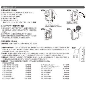16パターン音色!人感センサー式 ワイヤレスチャイム 屋外に設置OK 2電源対応 90db 来客対応・防犯対策に 防沫 磁石内蔵  限定セール ◇ 人感チャイム GC250B|i-shop777|06