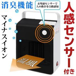 消し忘れの心配ナシ! 人感センサー付きで人がいない時は自動的に電源OFF。 消臭もできるセラミックヒ...