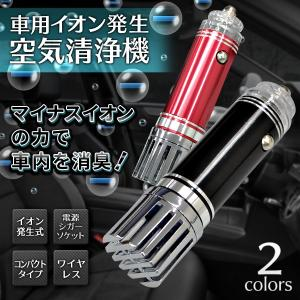 空気清浄機 車載用 マイナスイオン発生器 タバコの煙/花粉対策 エアークリーナー 12V 車内クリー...